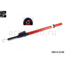 УВН 6-10 КБ указатель высокого напряжения