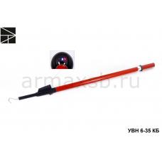 УВН 6-35 КБ указатель высокого напряжения
