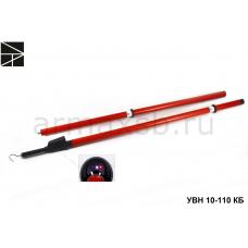 УВН 10-110 КБ указатель высокого напряжения