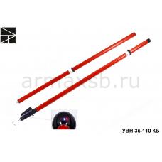 УВН 35-110 КБ указатель высокого напряжения