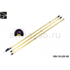 УВН 35-220 КБ указатель высокого напряжения